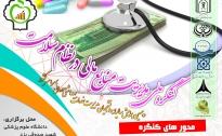 کنگره مدیریت منابع مالی در نظام سلامت »  7و 8 آذر ماه 1397 »  پردیس بین الملل دانشگاه علوم پزشکی شهید صدوقی یزد