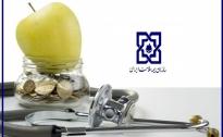 برگزاری همایش بیمه سلامت: پوشش همگانی و مدیریت منابع مالی